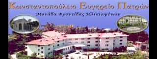 ΚΩΝΣΤΑΝΤΟΠΟΥΛΕΙΟ ΕΥΓΗΡΕΙΟ ΠΑΤΡΩΝ