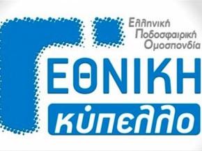 Epo G Ethniki
